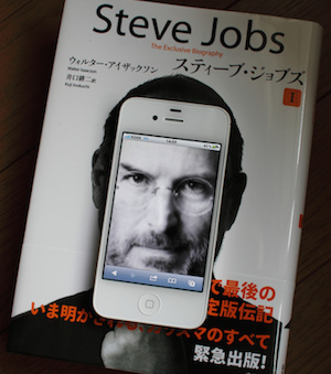 Steve Jobs. (CC BY 2.0) by MIKI Yoshihito